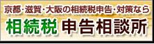 京都・滋賀・大阪相続税申告相談所