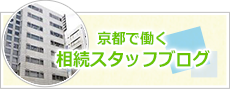 京都で働く相続スタッフブログ
