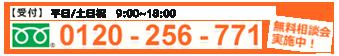 0120-256-771 平日:9時から19時 土日祝:10時から19時
